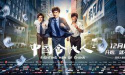 《中国合伙人2》曝
