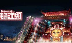 《戏隐江湖》预告曝光 创新题材玩转京剧