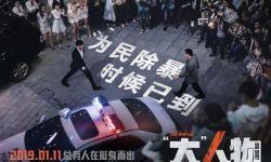 """中国版""""老手""""《大人物》改档明年1.11"""