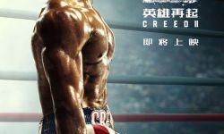 拳击题材电影《奎迪2》有望引进内地