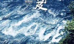 爱情悬疑电影《爱不可及》7日上映 追逐最美爱情