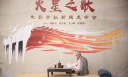 《火星之歌》开机发布会在京举行 张傲月饰演曹火星演绎不朽的歌