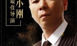 冯小刚出任澳门电影节评审主席,记者直问:凭什么?