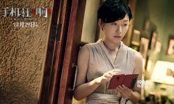 为何偷看手机?《手机狂响》曝女人不容易版预告