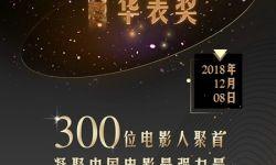 十七届中国电影华表奖提名名单 西部影片《丢羊》入围