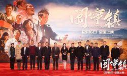 《闽宁镇》全国首映 曹馨月实力演绎还原历史风貌