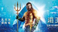 《海王》成DC宇宙内地最卖座电影 90小时速破7亿元!