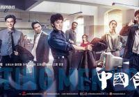 《中國合伙人2》首映曝終極預告 聚焦互聯網創業故事