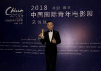 何军斩获2018中国国际青年电影展最佳男配角 满载而归