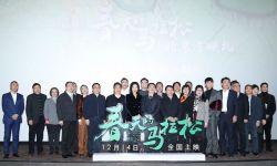 《春天的马拉松》首映礼 献礼改革开放四十周年