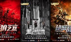 《特种兵归来2:黑色罂粟》上线,硬汉组队绝境出击