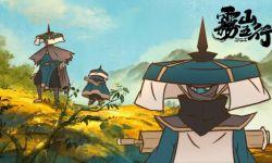 国风热血番《雾山五行》曝先导预告 打破传统动画风格