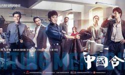 《中国合伙人2》首映曝终极预告 聚焦互联网创业故事