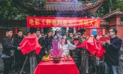 爱情喜剧电影《野百和春天》重庆火热开机