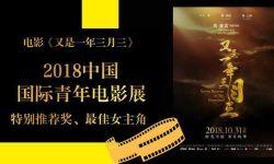 电影《又是一年三月三》中国国际青年电影展揽获大奖