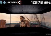 4DX with ScreenX融合厅《海王》上座率高达78%,特效影厅或成未来观影趋势