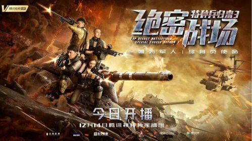 电影《特种兵归来》海报 (1).jpg