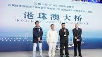 《港珠澳大桥》亮相广州纪录片节 展映人气爆棚