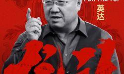 电影《我要上头条》发布人物海报 正式定档