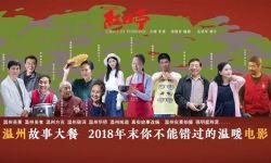 电影《红日亭》今日上映 张钿悦奚美娟共诉暖阳公益