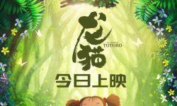 宫崎骏名作《龙猫》中国公映曝海报  吉卜力重制版本