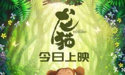 这张票必补!时隔30年,日漫大师宫崎骏《龙猫》重映