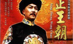 《雍正王朝》:二月河历史小说改编最好的作品