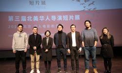 华语电影新浪潮来袭 3rd北美华人导演短片展中国区巡展启幕