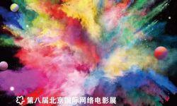 第八届北京国际网络电影展年度活动日程公告