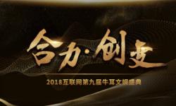 蓝港影业斩获2018牛耳奖 年度网络视听领域最具信赖品牌奖