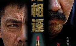 《侠路相逢》定档12月21日 邵兵姜武双雄对决