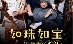 喜剧电影《如珠如宝的人生》压轴亮相海南岛国际电影节