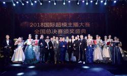 2018国际超模主播大赛全国总决赛在山城重庆圆满落幕
