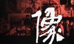纪录片《偶像》,讲述独立音乐与世界的关联