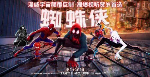 《蜘蛛侠:平行宇宙》12月21日潮爆视听贺岁首选