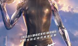 杜阿·利帕演绎《阿丽塔:战斗天使》主题曲 触电宇宙核能少女
