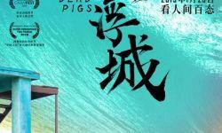 贾樟柯监制《海上浮城》获凯特·布兰切特强烈推荐