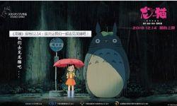 《龙猫》问鼎18年日本电影票房冠军