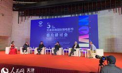 第五届天津滨海国际微电影节看片研讨会成功举办