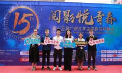 第十五届广州大学生电影节闭幕式将于12月20日举行