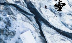 《沉默的雪》定档1月8日 黑色犯罪片九年磨一剑