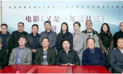 电影《又是一年三月三》学者专家研讨会在京举行