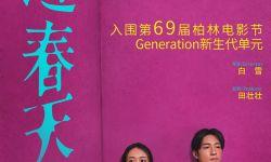 《过春天》入围柏林 最前卫青春片定档2019年3月8日