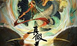 《真假美猴王之战神归来》概念海报首曝光 打造西游巅峰