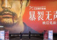 北京青年影展正在進行時 觀影熱度持續升溫