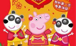 """《小猪佩奇过大年》首曝预告 """"中国年""""海报出炉"""