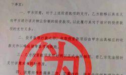 万达影业发声明谴责《唐探3》伪造合同 将追究法律责任