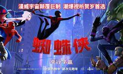 """《蜘蛛侠:平行宇宙》今日上映!六大蜘蛛侠组团应对""""史诗之战"""""""