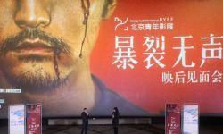 北京青年影展正在进行时 观影热度持续升温