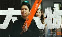 """《""""大""""人物》发布全阵容海报 潘粤明乔振宇亮相"""